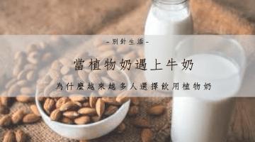 植物奶vs牛奶 | 為什麼越來越多人選擇飲用植物奶?
