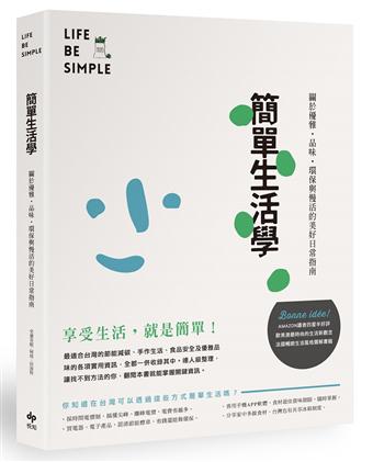 極簡書單:Life be Simple簡單生活學: 關於優雅.品味.環保與慢活的美好日常指南