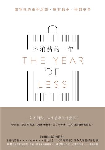 極簡書單:不消費的一年