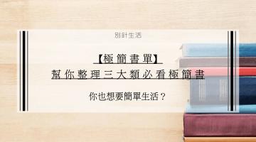 【極簡書單】想要簡單生活?幫你整理三大類必看的極簡書